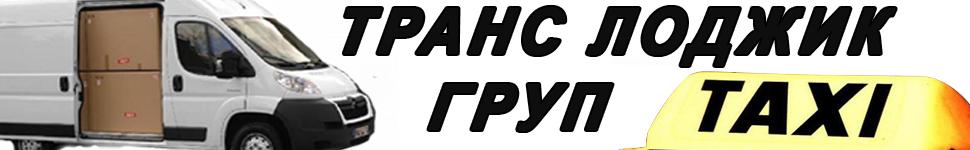 Транс Лоджик Груп
